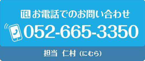 お電話でのお問い合わせ 052-665-3350
