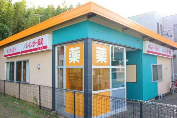 レインボー薬局 宝神店