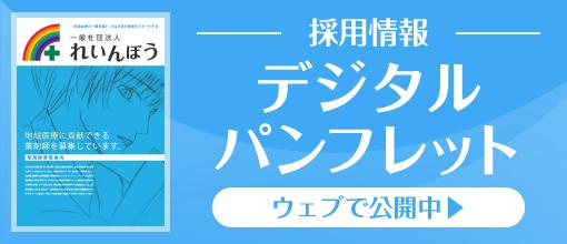 れいんぼうの採用情報のデジタルパンフレットをWEBで公開しています。